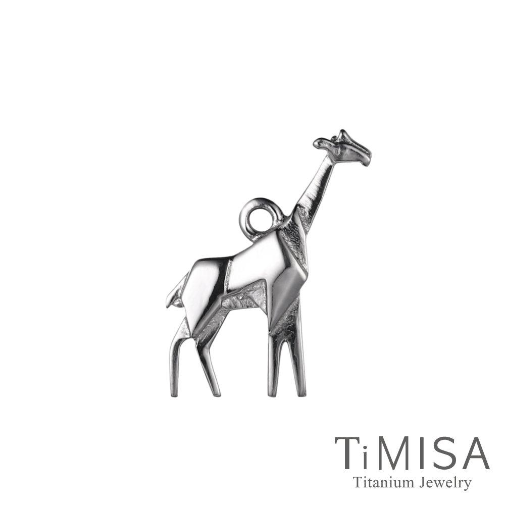 TiMISA  長頸鹿 純鈦墜飾