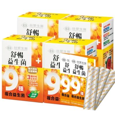 (可折折價券)台塑生醫 舒暢益生菌(30包入/盒) (4盒+6包)