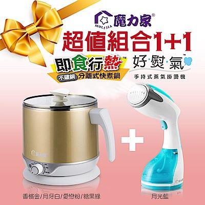 【魔力家】即食行熱-雙層快煮美食鍋2.2L+好熨氣-手持式蒸氣掛燙機(超值組)