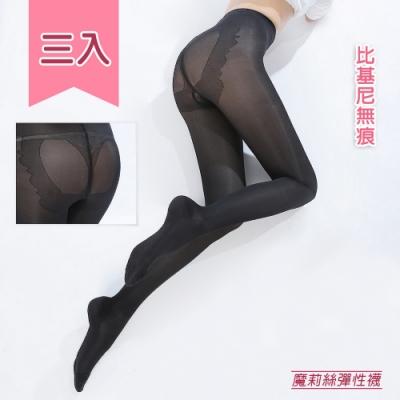[時時樂限定] 魔莉絲200DEN萊卡比基尼醫療襪(三雙組) 壓力襪醫療襪彈性襪靜脈曲張襪能襪