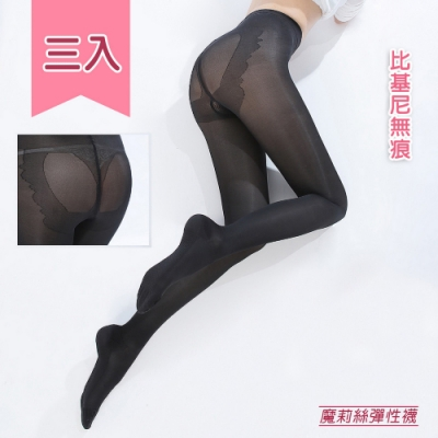 [買二送一] 魔莉絲彈性襪-200DEN萊卡比基尼一組三雙-壓力襪醫療襪彈性襪靜脈曲張襪能襪