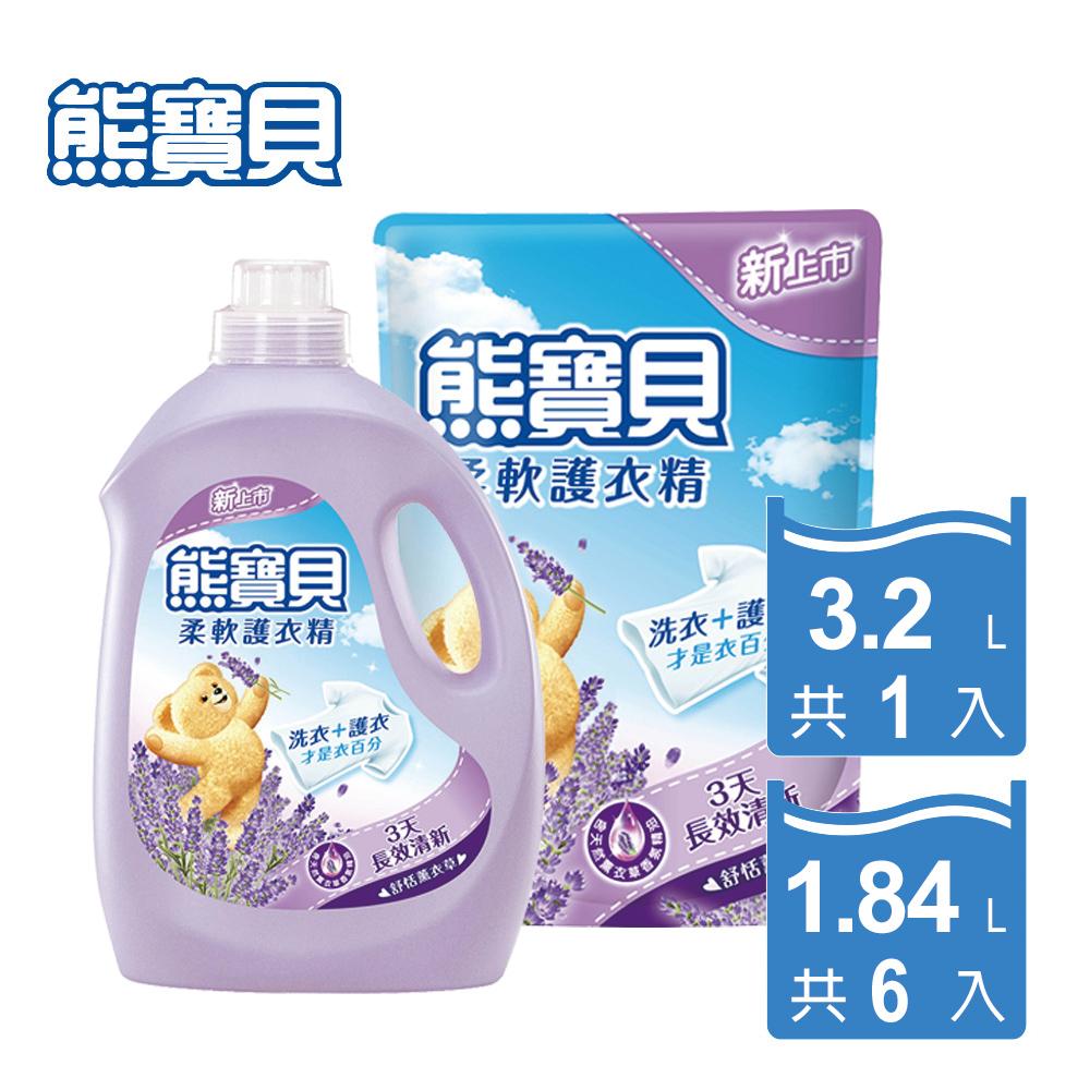 熊寶貝 柔軟護衣精1+6件組(3.2Lx1瓶+1.84Lx6包)_舒恬薰衣草