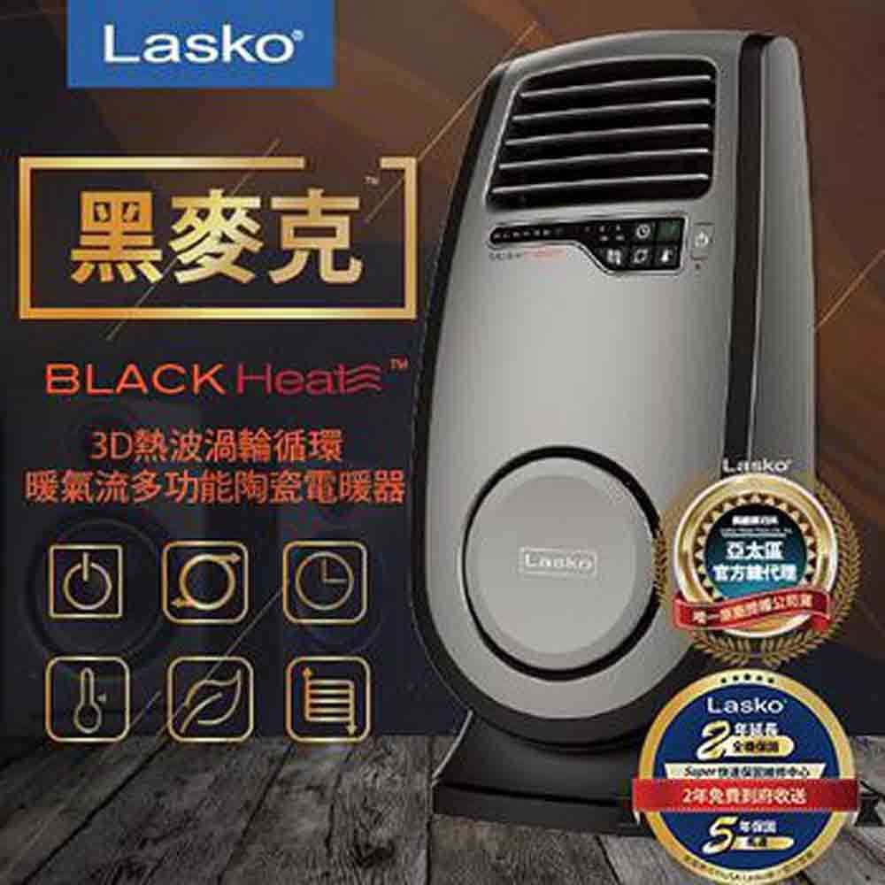 美國 Lasko 樂司科 BlackHeat 黑麥克3D熱波陶瓷電暖器 CC23152TW