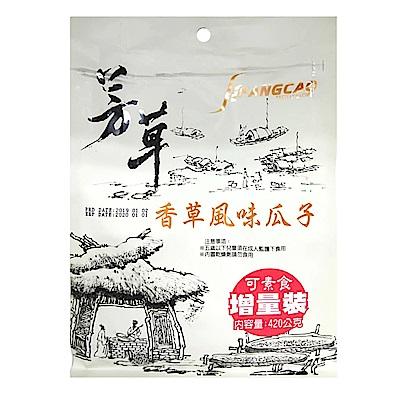 芳草 香草風味瓜子(420g)
