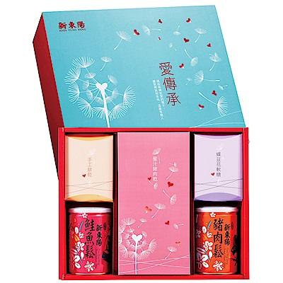 新東陽 愛.傳承禮盒(公益款)