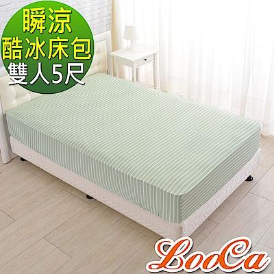 LooCa 新一代酷冰涼床包--雙5尺(條紋綠)