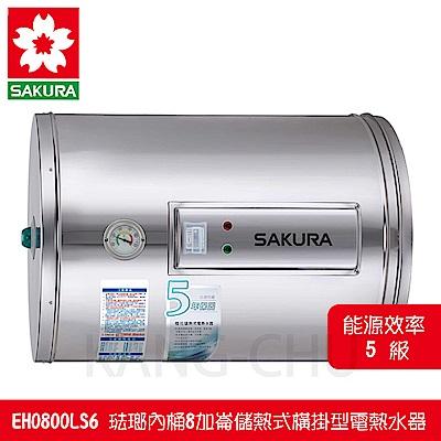 櫻花牌 EH0800LS6 琺瑯內桶8加崙儲熱式橫掛型電熱水器