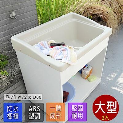 【Abis】 日式穩固耐用ABS櫥櫃式大型塑鋼洗衣槽(無門)-2入