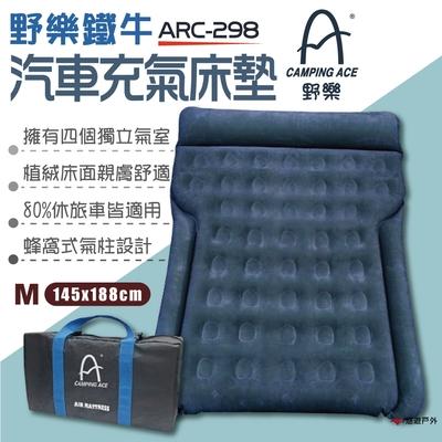 【Camping Ace】野樂鐵牛車中床_ARC-298 (悠遊戶外)