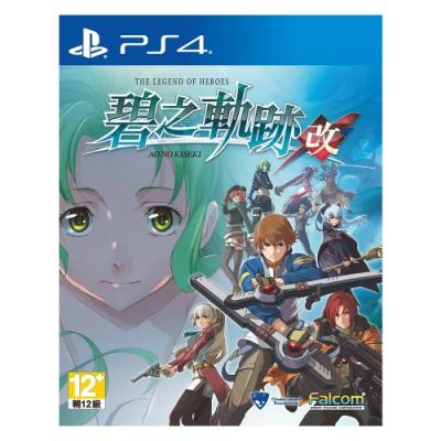 PS4 《英雄傳說 碧之軌跡:改》繁體中文一般版