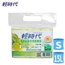 輕時代清新檸檬花香清潔袋15L(30包/箱)