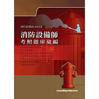 消防設備師考照題庫彙編(6版)