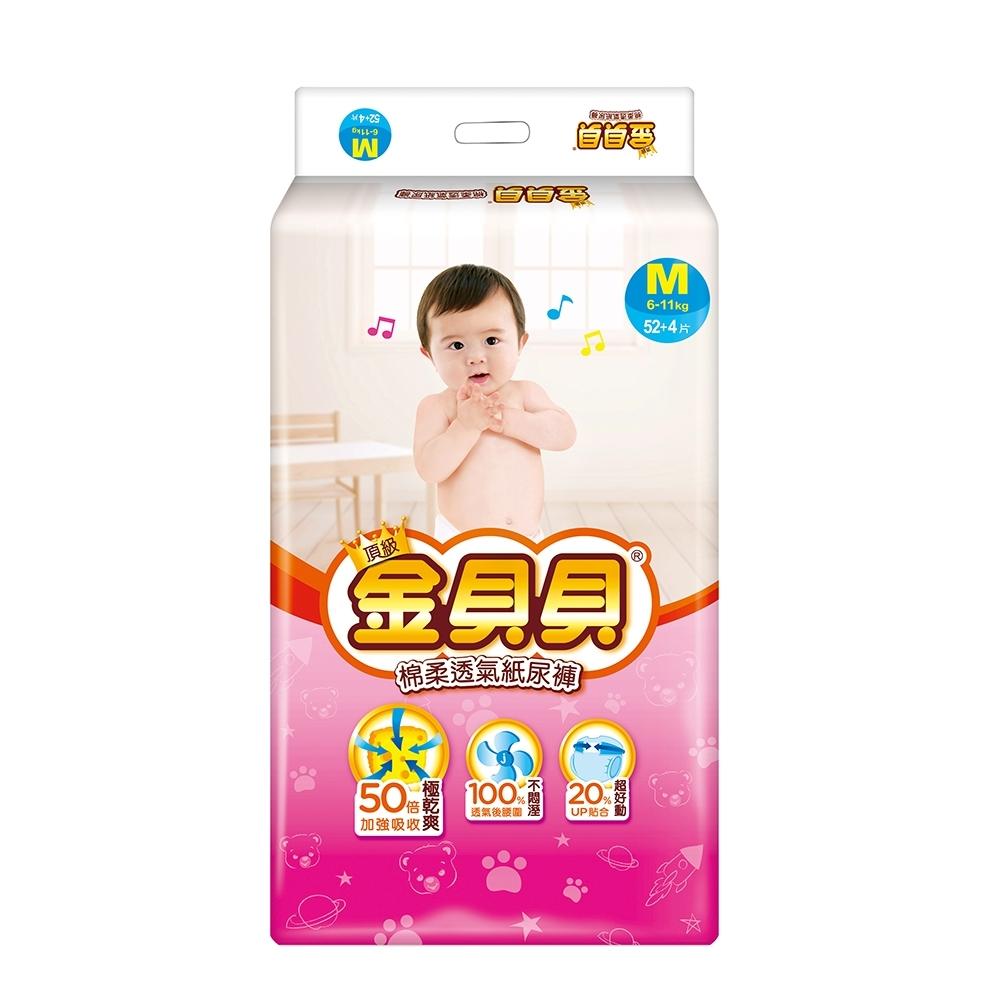 頂級金貝貝 棉柔透氣紙尿褲M(56片x4包/箱)