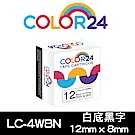 Color24 for Epson LC-4WBN 白底黑字相容標籤帶(寬度12mm)