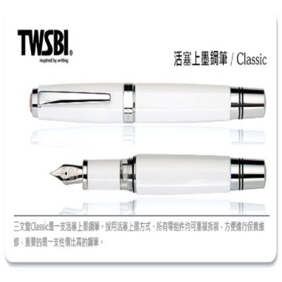 台灣三文堂鋼筆 Classic 蘋果白M