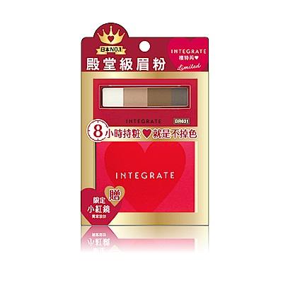 INTEGRATE 極緻立體四色眉粉盒小紅鏡限定組 2.5g
