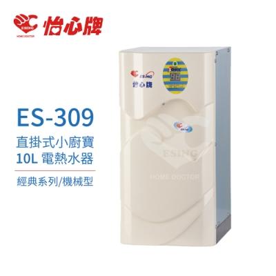 怡心牌熱水器 ES-309 直掛式小廚寶 10L電熱水器 110V 經典系列機械型 9A 不含安裝