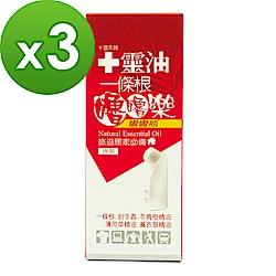 【十靈本舖】十靈油一條根嚕嚕樂彎彎瓶(60ml/瓶)3瓶組