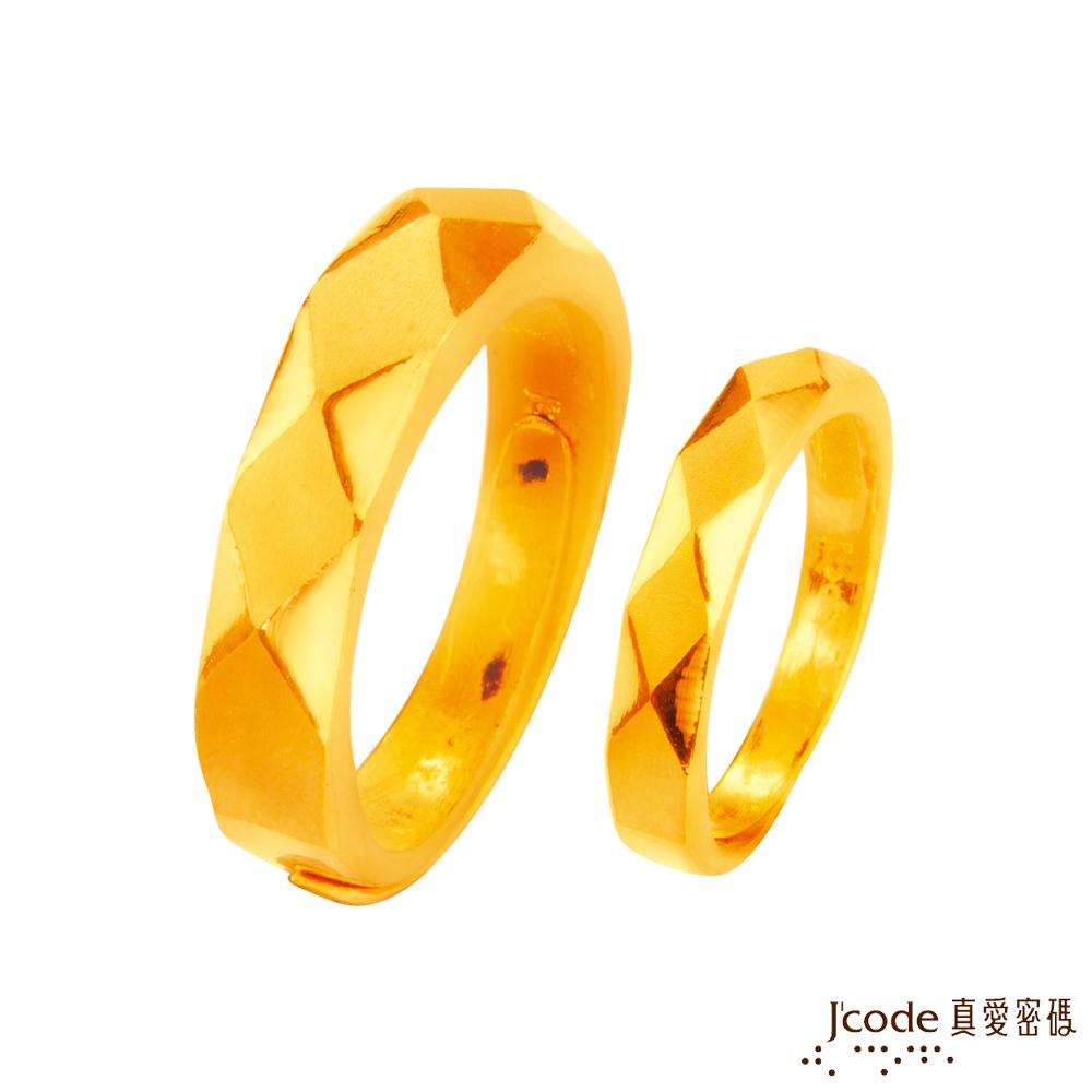 (無卡分期6期)J'code真愛密碼金飾 恆久的愛黃金成對戒指