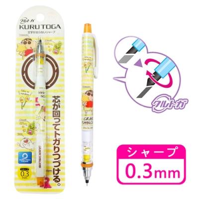 日本正版 蠟筆小新 旋轉 自動鉛筆 0.3mm 自動旋轉筆 野原新之助102389