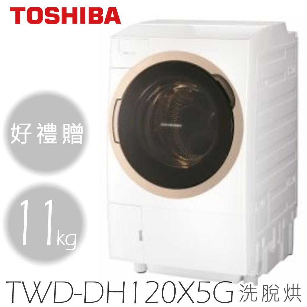 【限時好禮贈】 TOSHIBA 滾筒洗衣機 TWD-DH120X5G 洗脫烘 基本安裝
