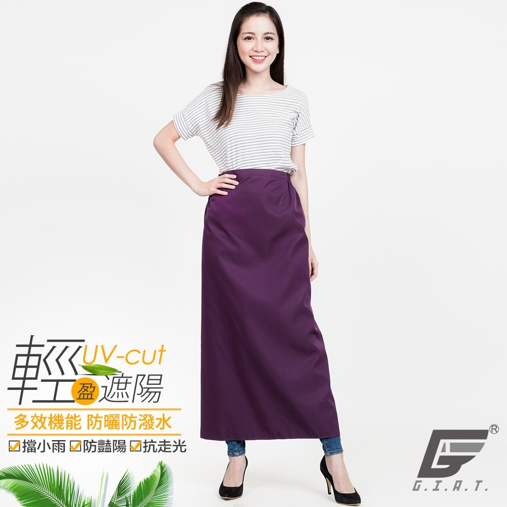 GIAT防潑水UPF50+一片式機能防曬裙(後黏設計/紫)