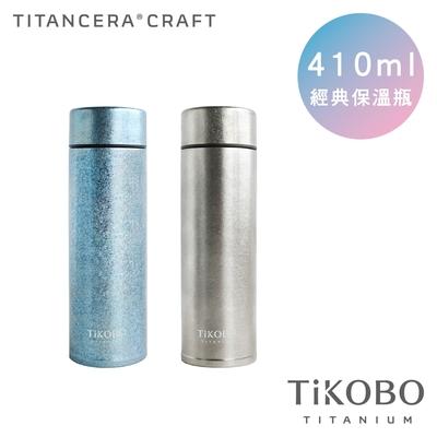 TiKOBO鈦工坊 純鈦餐具 410ml 經典保溫瓶/隨行瓶 (雙色任選)