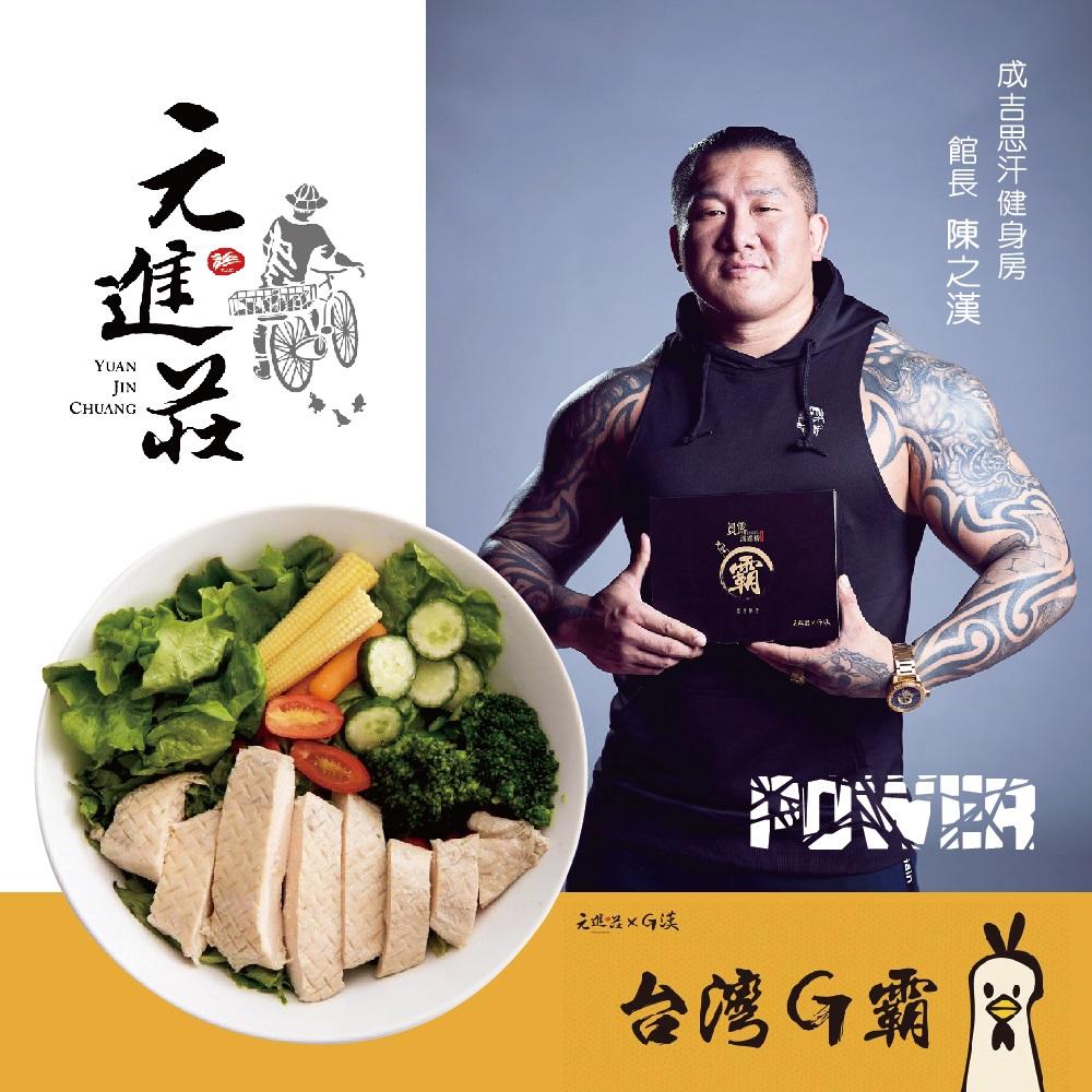 元進莊 台灣G霸-館長雞胸肉-綜合(10包/盒,共兩盒)
