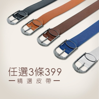 【男人幫】黑色款-X0133*時尚單品皮革壓紋真皮皮帶