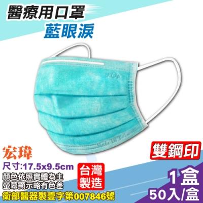 宏瑋 醫療口罩(雙鋼印)(藍眼淚)-50入/盒