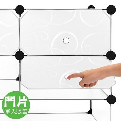 透明壓花收納櫃長門片(單片販售) (DIY收納架門板片/魔片衣櫥置物櫃隔層板/百變鞋櫃置物架塑膠板/塑料膜片組合櫃組合架/間隙縫書櫃書架/儲物收納箱)