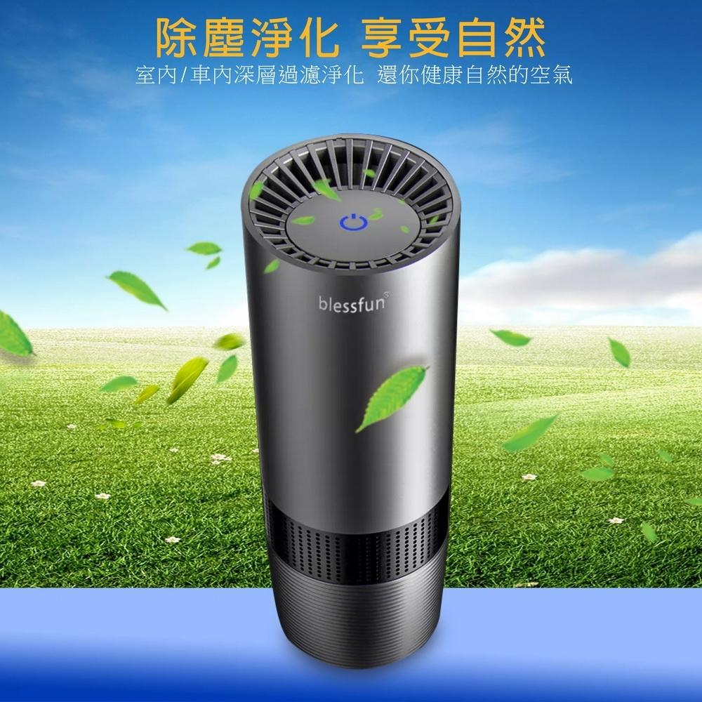 DW達微科技 blessfun便攜款 USB供電 高效能空氣清淨器 AC02尊榮灰