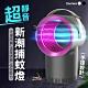 USB手提式LED光觸媒捕蚊燈 product thumbnail 2