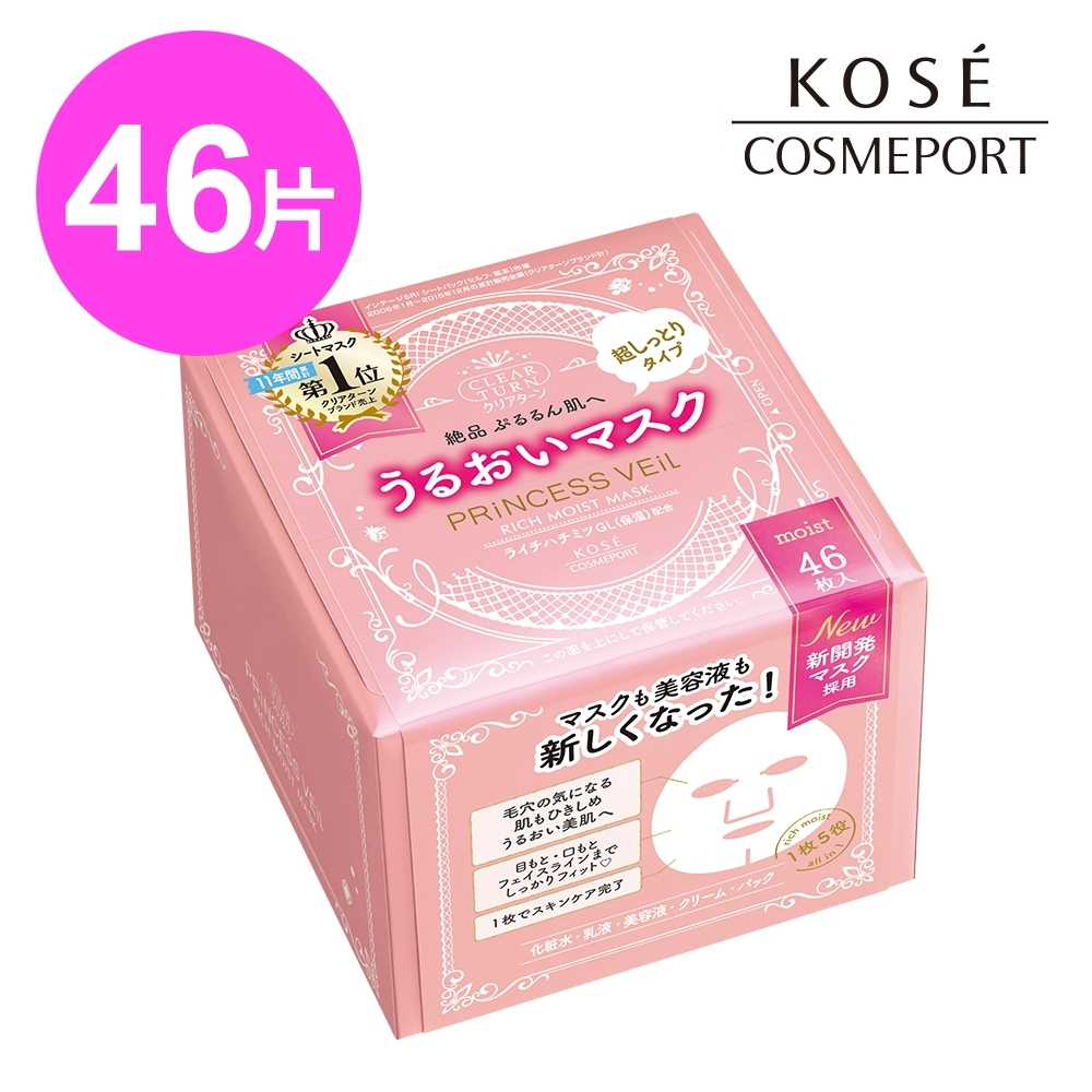 【KOSE COSMEPORT】光映透公主肌水潤面膜525ml(46枚入)