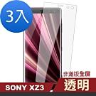 SONY XZ3 透明 高清 非滿版 手機貼膜-超值3入組