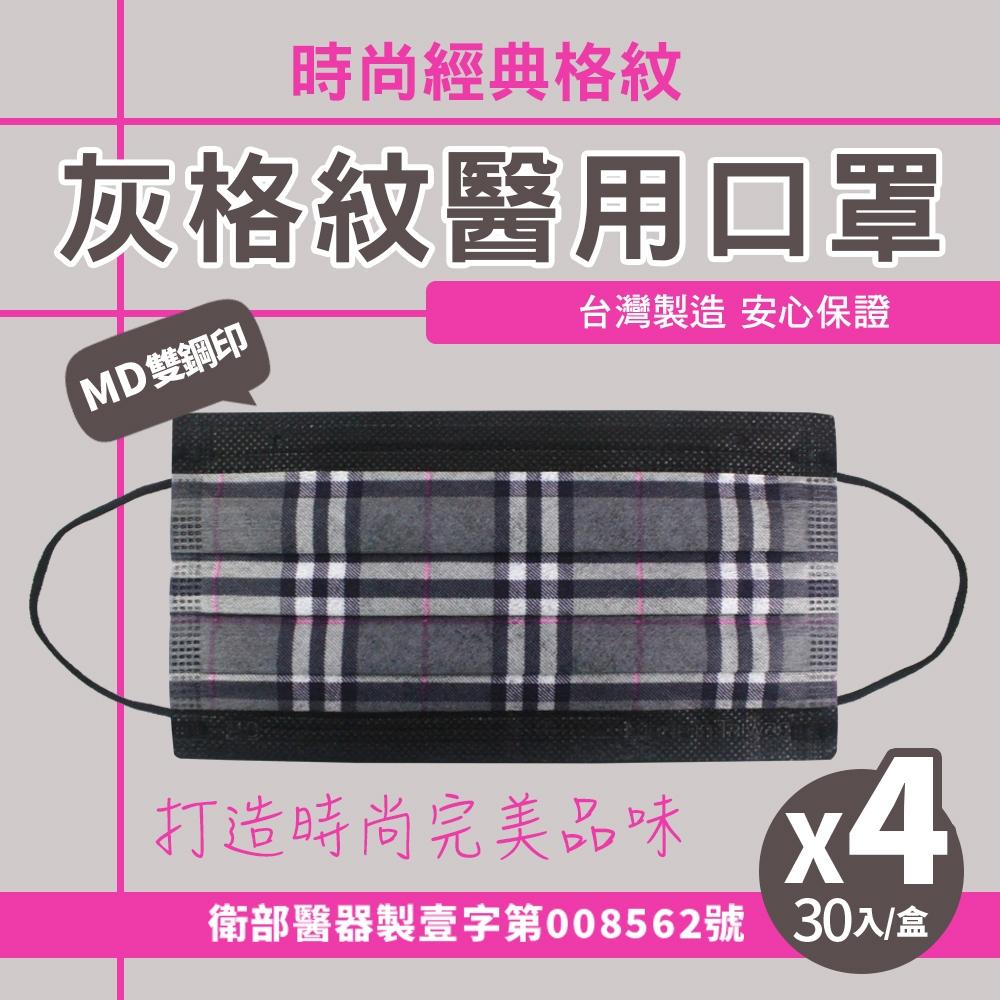 丰荷 雙鋼印 醫用口罩 灰黑格-成人(30入/盒)x4盒