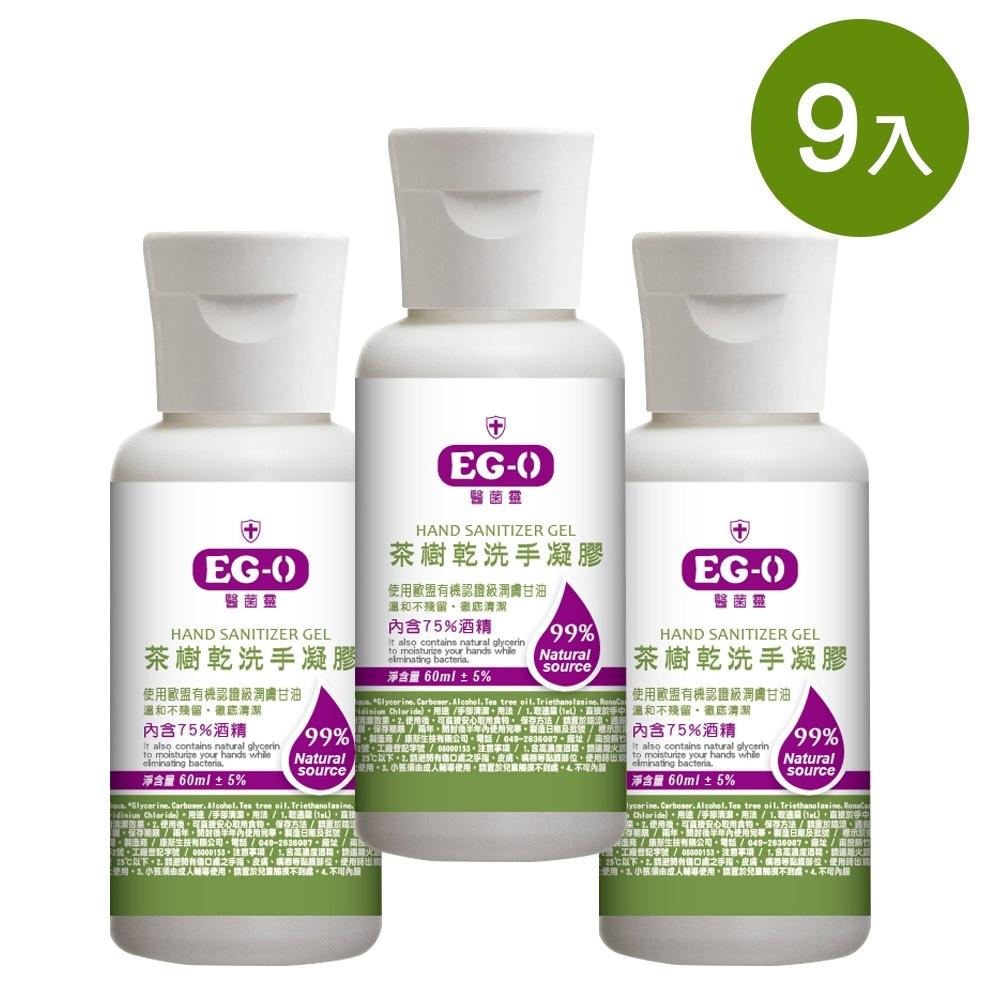 茶樹精油 乾洗手凝膠 60ml x9入 75%酒精含量 台灣製造 洗手乳 防疫必備