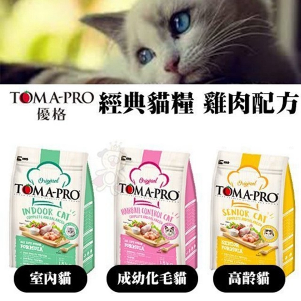 TOMA-PRO 優格《成幼化毛貓│室內貓│高齡貓》雞肉配方 6.6lb/3kg兩包組