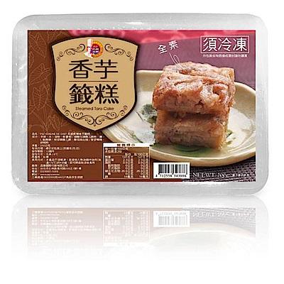 任選名廚美饌 香芋籤糕(200g)