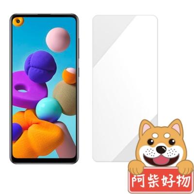 阿柴好物 Samsung Galaxy A21s 非滿版 9H鋼化玻璃貼