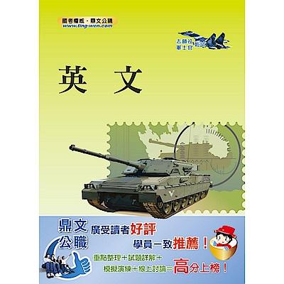 軍事學科招考「百戰不殆」【英文】(2016全新版本,強棒出擊)(10版)