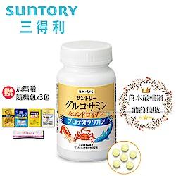 SUNTORY三得利 固力伸 葡萄糖胺+鯊魚軟骨(30日份)加碼贈三得利隨身包三包