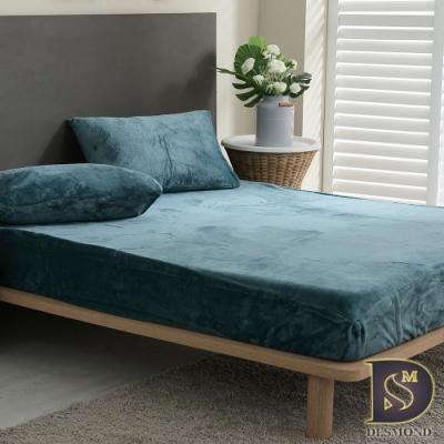 岱思夢 素色法蘭絨床包枕套組 雙人5尺 玩色主義 湖水藍