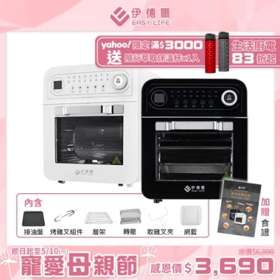 EL伊德爾-智能型氣炸烤箱(EL19010) 16種智慧功能 附6種配件+氣炸食譜