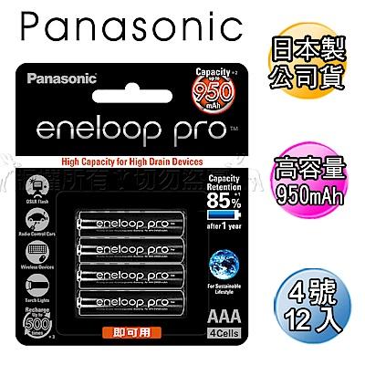 黑鑽Panasonic eneloop PRO低自放4號充電電池BK-4HCCE 12顆