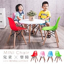 【日居良品】經典原創專屬兒童休閒椅/餐椅/戶外椅(4色任選)