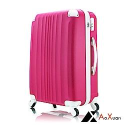 AoXuan 20吋行李箱 ABS防刮耐磨旅行箱 果汁Bar系列(桃紅色)