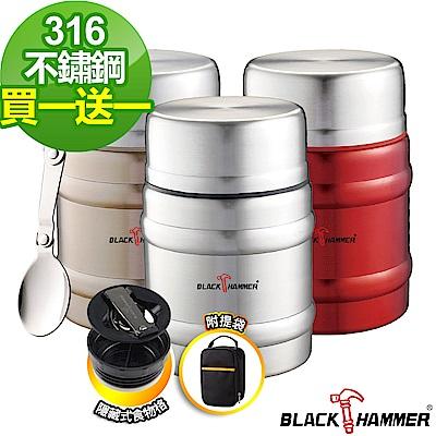 Black Hammer 316不鏽鋼保溫燜燒罐710ml-附提袋-2入組