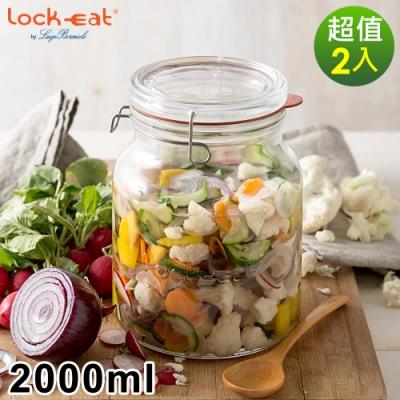 義大利Luigi Bormioli Lock-Eat系列可拆式密封罐2入/組2000ml