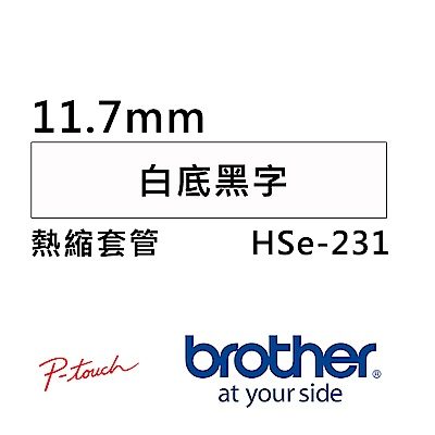Brother HSe-231 熱縮套管標籤帶 ( 11.7mm 白底黑字 )
